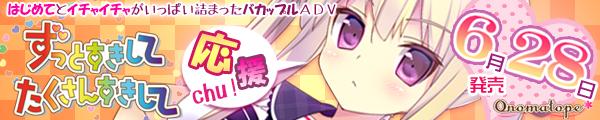 """恋人とする""""はじめて""""がいっぱい詰まったバカップルADV『ずっとすきして たくさんすきして』6月28日発売!"""
